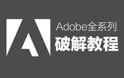 Adobe 2019/2020 全套Win/Mac破解激活完整版